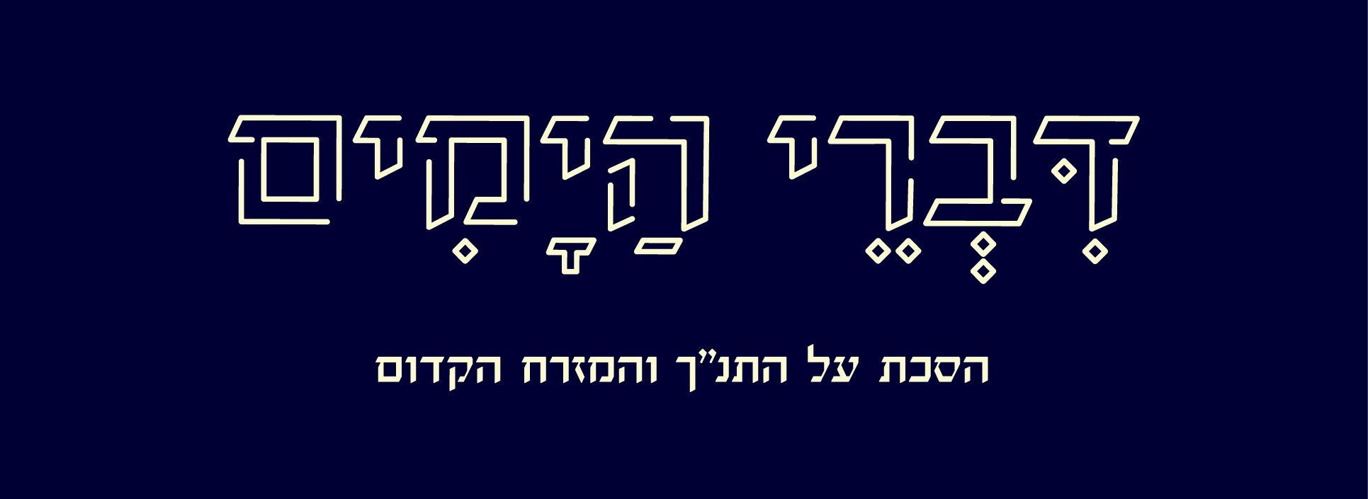 """דברי הימים – הסכת על התנ""""ך והמזרח הקדום"""